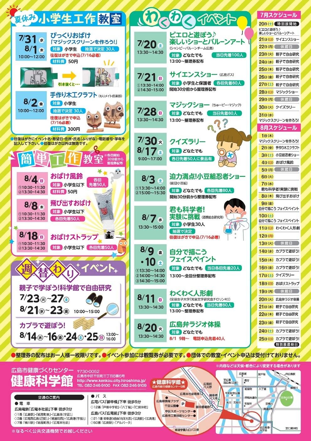 0618_裏面_再最終校 _page-0001.jpg