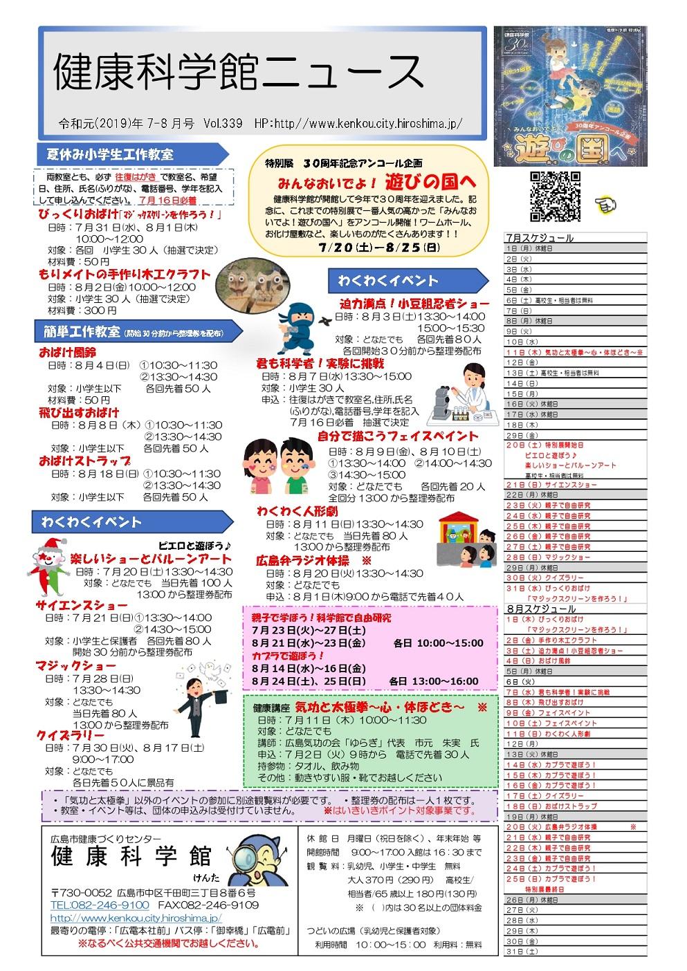 7-8月表ポスターバージョン_page-0001.jpg