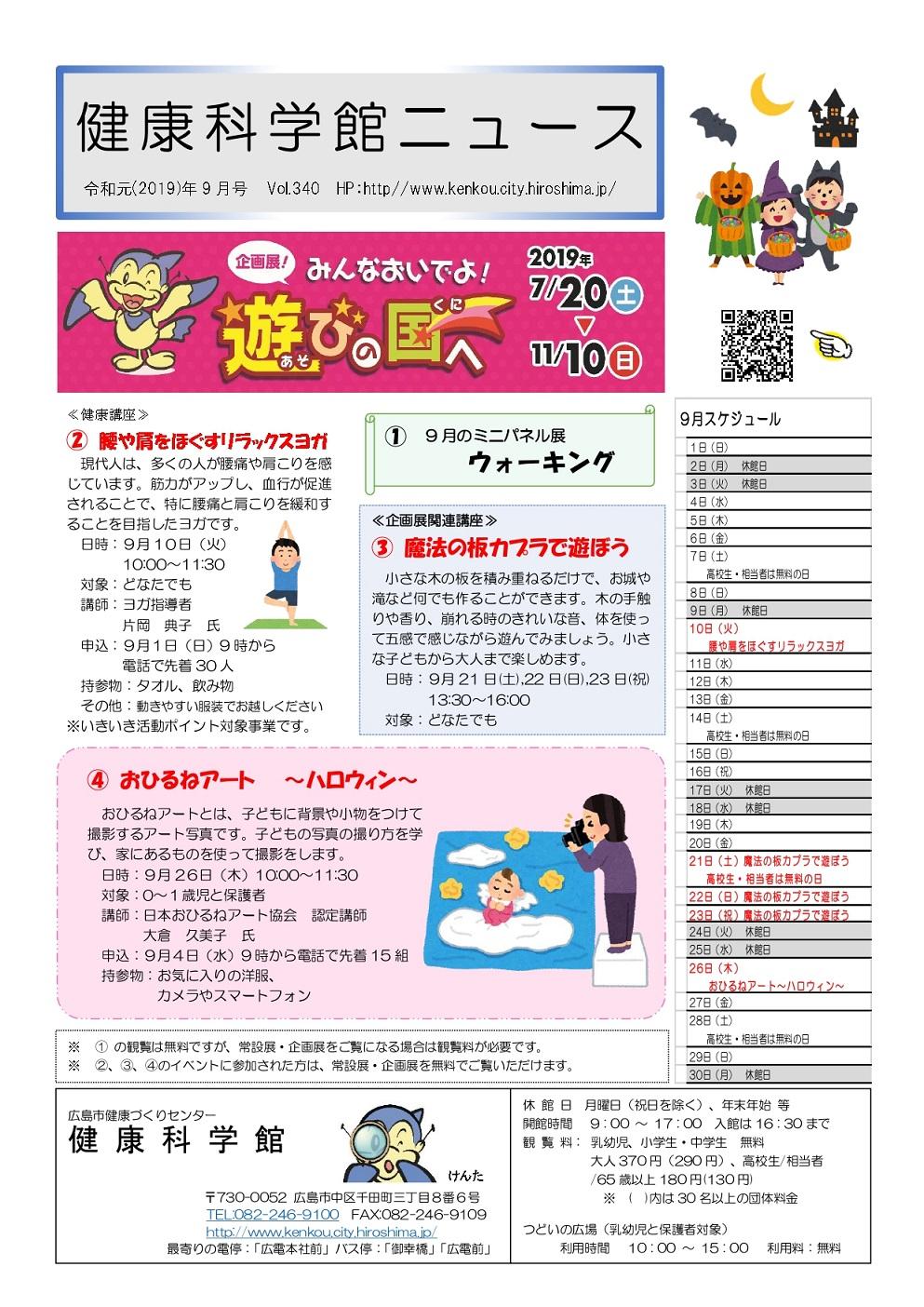 9月表ポスターバージョン_page-0001.jpg